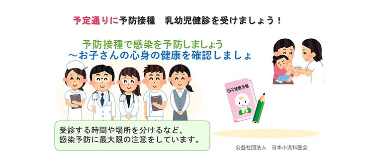 予定通りに乳幼児健診・予防接種を受けましょう!